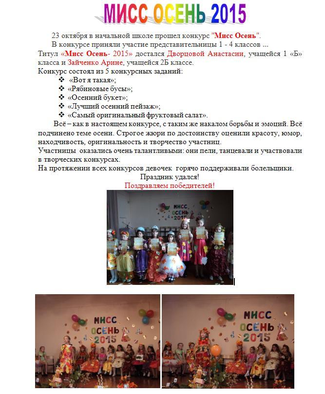 Сценарий конкурса мисс начальной школы
